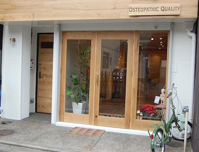 京都オステオパシーセンター オク治療室